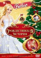 Барби: Рождественская история