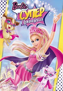 Барби: Супер Принцесса, 2015