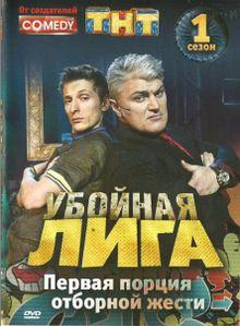 Убойная лига, 2007