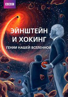 Эйнштейн и Хокинг. Гении нашей Вселенной, 2019