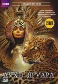 BBC: Духи ягуара, 1996