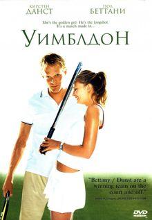 Уимблдон, 2004