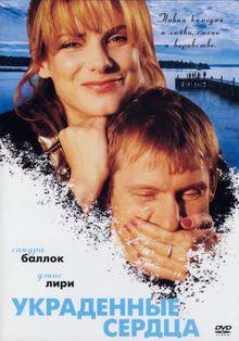 Украденные сердца, 1995
