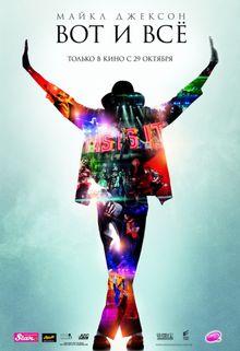 Майкл Джексон: Вот и всё, 2009