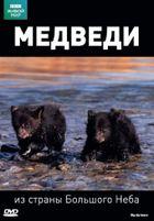BBC: Медведи из страны большого неба