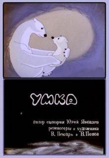 Умка, 1969