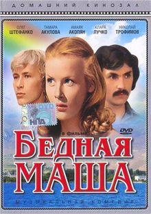 Бедная Маша, 1981