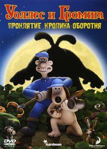 Уоллес и Громит: Проклятие кролика-оборотня, 2005