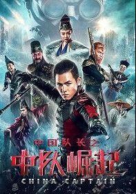 Капитан Китай, 2021