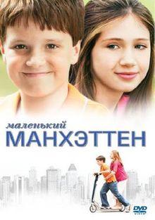 Маленький Манхэттен, 2005