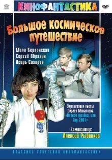 Большое космическое путешествие, 1975