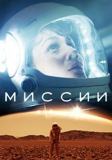 Миссии, 2017