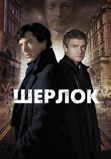 Шерлок, 2010