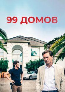 99 домов, 2014