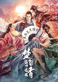Китайский Робин Гуд: Начало, 2021