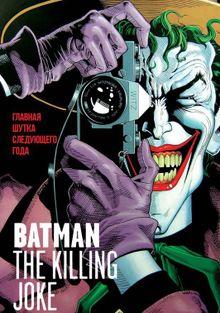 Бэтмен: Убийственная шутка, 2016
