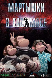 Мартышки в космосе, 2008