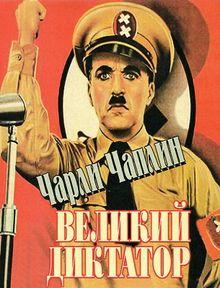 Великий диктатор, 1940
