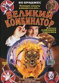 Великий комбинатор, 1999
