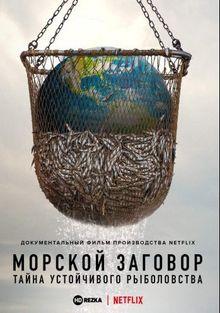 Морской заговор: Тайна устойчивого рыболовства, 2021