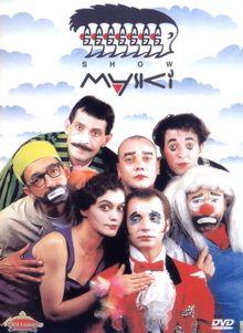 Маски-шоу, 1992