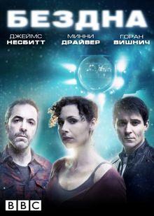 Бездна, 2010