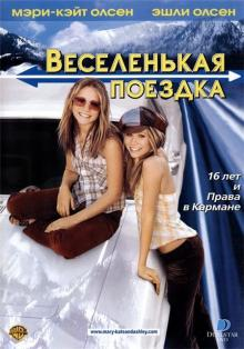 Веселенькая поездка, 2002
