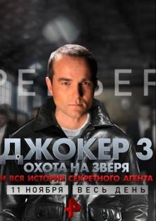 Джокер, 2010