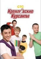 Кремлевские курсанты