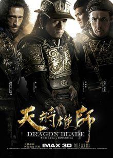 Меч дракона, 2015