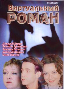 Виртуальный роман, 2006