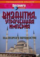 Византия: Утраченная империя