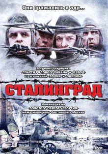 Сталинград, 1992