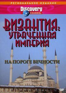 Византия: Утраченная империя, 1997