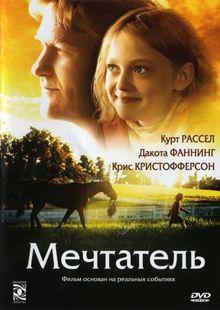 Мечтатель, 2005
