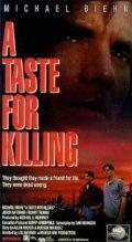 Вкус к убийству
