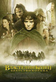 Властелин колец: Братство кольца, 2001