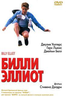 Билли Эллиот, 2000