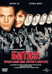 Битлз: Четыре плюс один, 1994