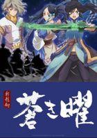 Меч Жёлтого императора: Бледное сияние