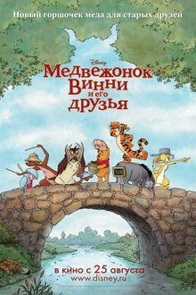 Медвежонок Винни и его друзья, 2011