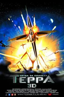 Битва за планету Терра, 2009