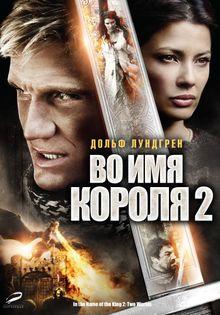 Во имя короля2, 2011