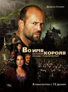 Во имя короля: История осады подземелья, 2006