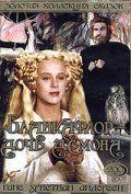 Бланкафлор – дочь демона