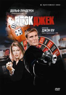 Блэкджек, 1998