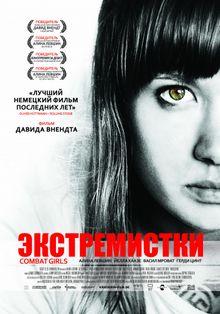 Экстремистки, 2011