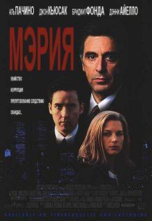 Мэрия, 1996