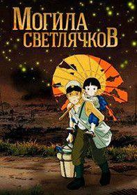 Могила светлячков, 1988