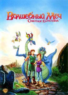 Волшебный меч: Спасение Камелота, 1998
